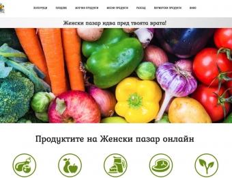 1Женски-пазар-онлайн