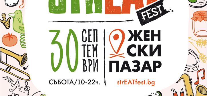 "FIRST BACCHUS ""STREAT FEST"" AT ZHENSKI PAZAR MARKET"