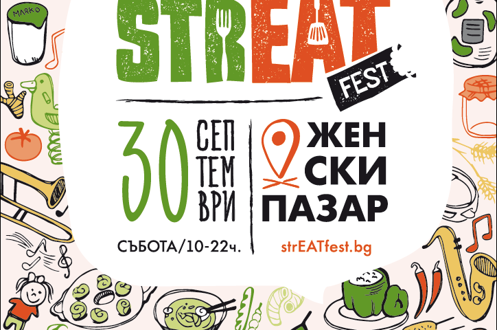"FIRST BACCHUS ""STREAT FEST"" AT ZHENSKI PAZAR MARKET"