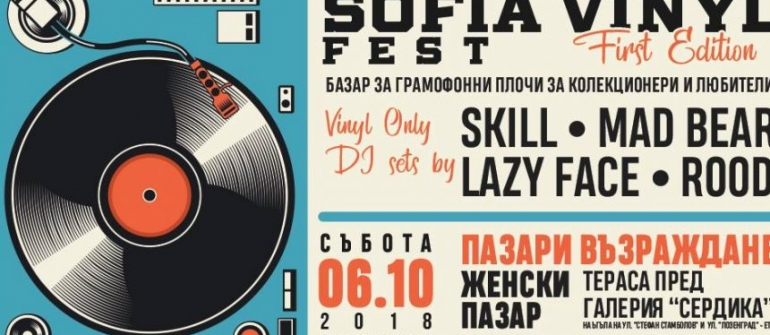 HUNDREDS OF MUSIC LOVERS VISITED THE FIRST SOFIA VINYL FEST AT ZHENSKI PAZAR MARKET