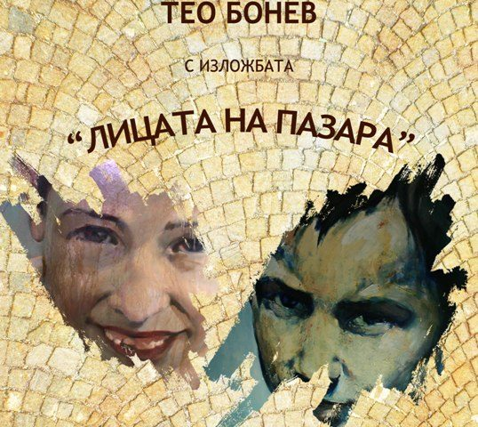 """MARKET'S FACES"" – EXHIBITION НА TEO BONEV"