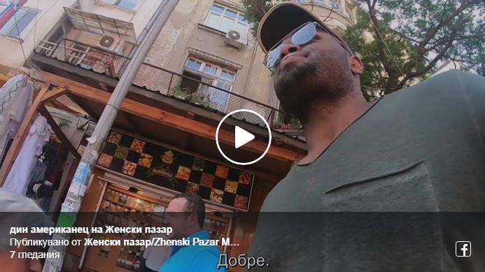 An American at Zhenski Pazar Market