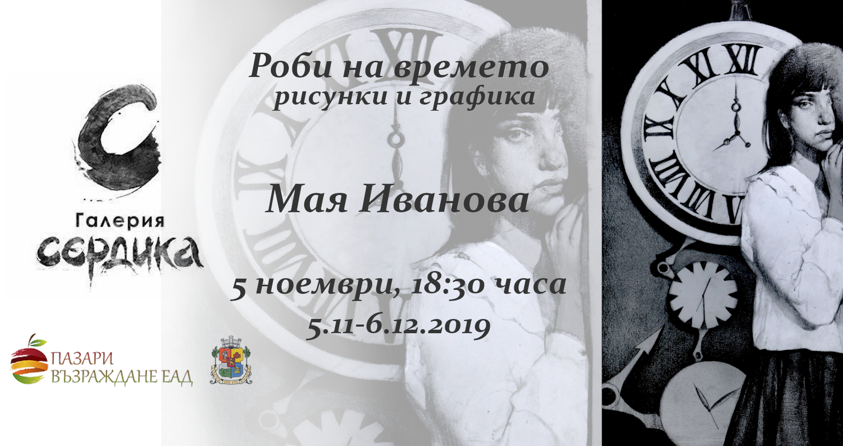 Art Gallery Serdica Presents SLAVES OF TIME-The first Independent Exhibition of Maya Ivanova