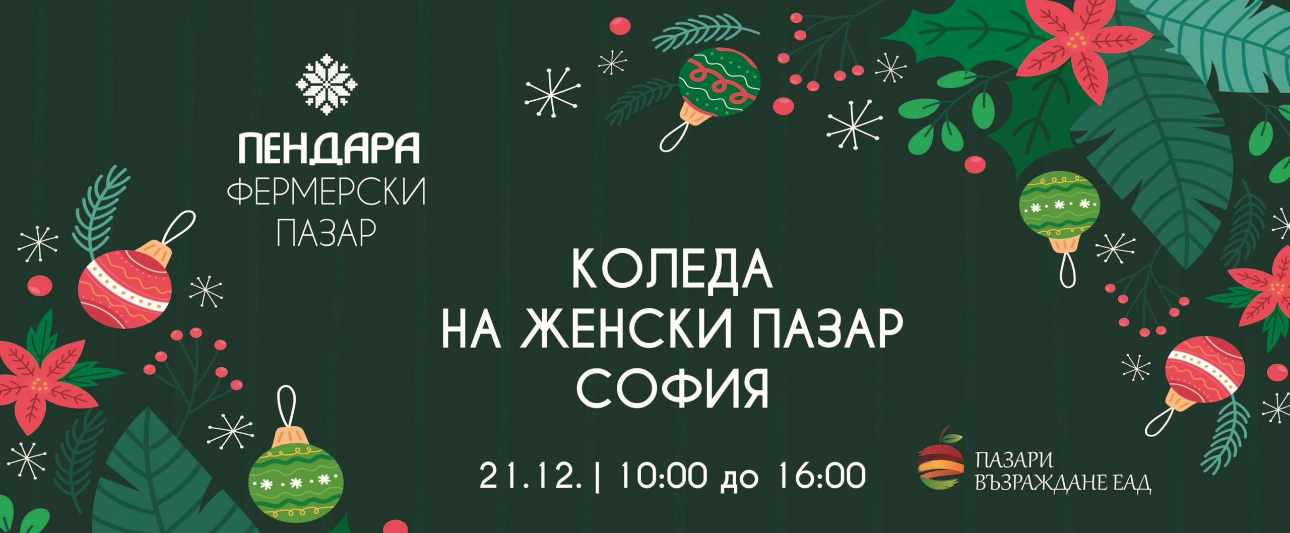 A Competition for Mulled Wine and Rakia at the Christmas Farmer's Market Pendara at the Zhenski Pazar Market this Saturday
