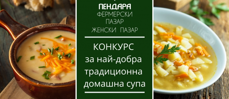 "Broth from ""Bulgarian people of old times"" will compete for The Most Delicious Bulgarian soup this Saturday at the Zhenski Pazar Market"
