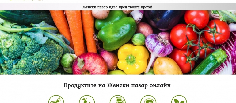 Paper 24 chasa: With a dedicated online application, the products from the Zhenski Pazar Market reach every door