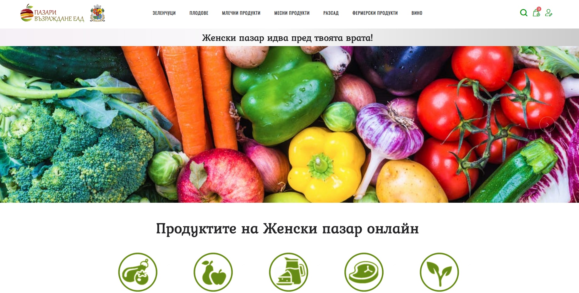 You can already order online from the Zhenski Pazar Market at www.e-pazar.bg