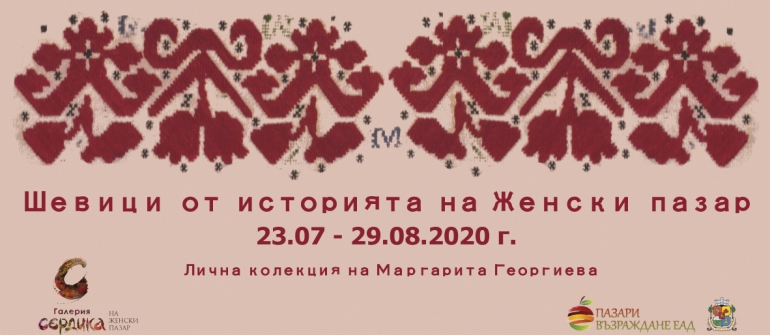"Art Gallery Serdica presents ""Embroidery from the history of the Zhenski Pazar Market"""