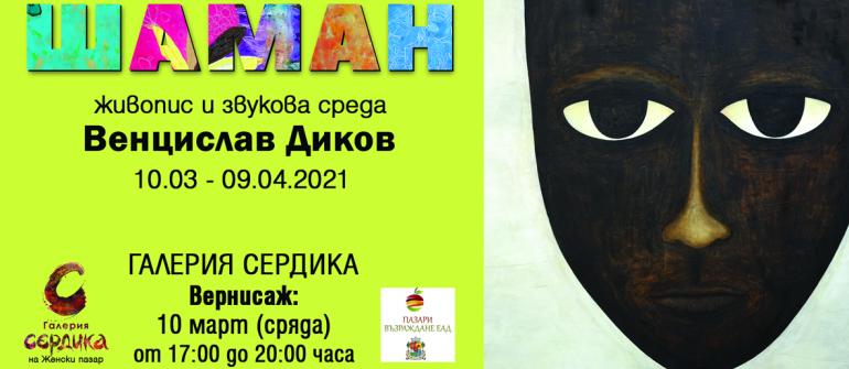 Art Gallery Serdica presents SHAMAN