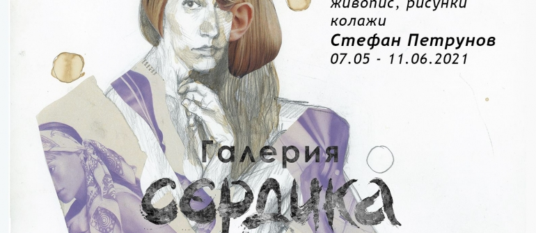 Art Gallery Serdica presents HYBRIDS STEFAN PETRUNOV
