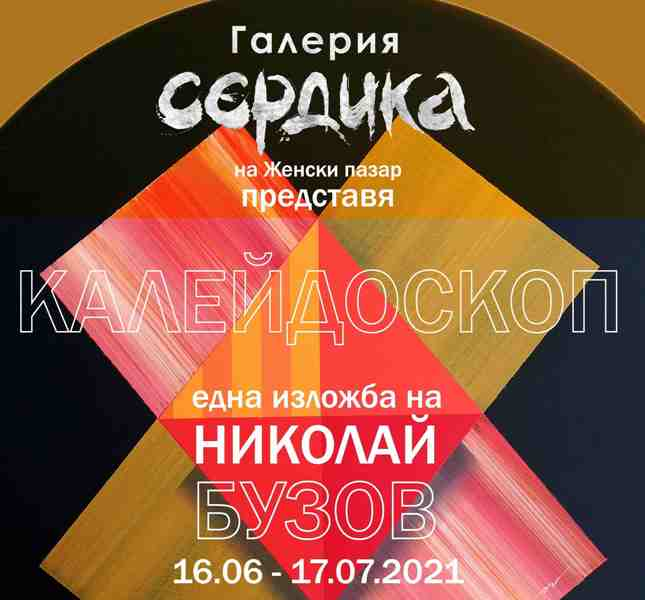 Art Gallery Serdica presents  KALEIDOSCOPE