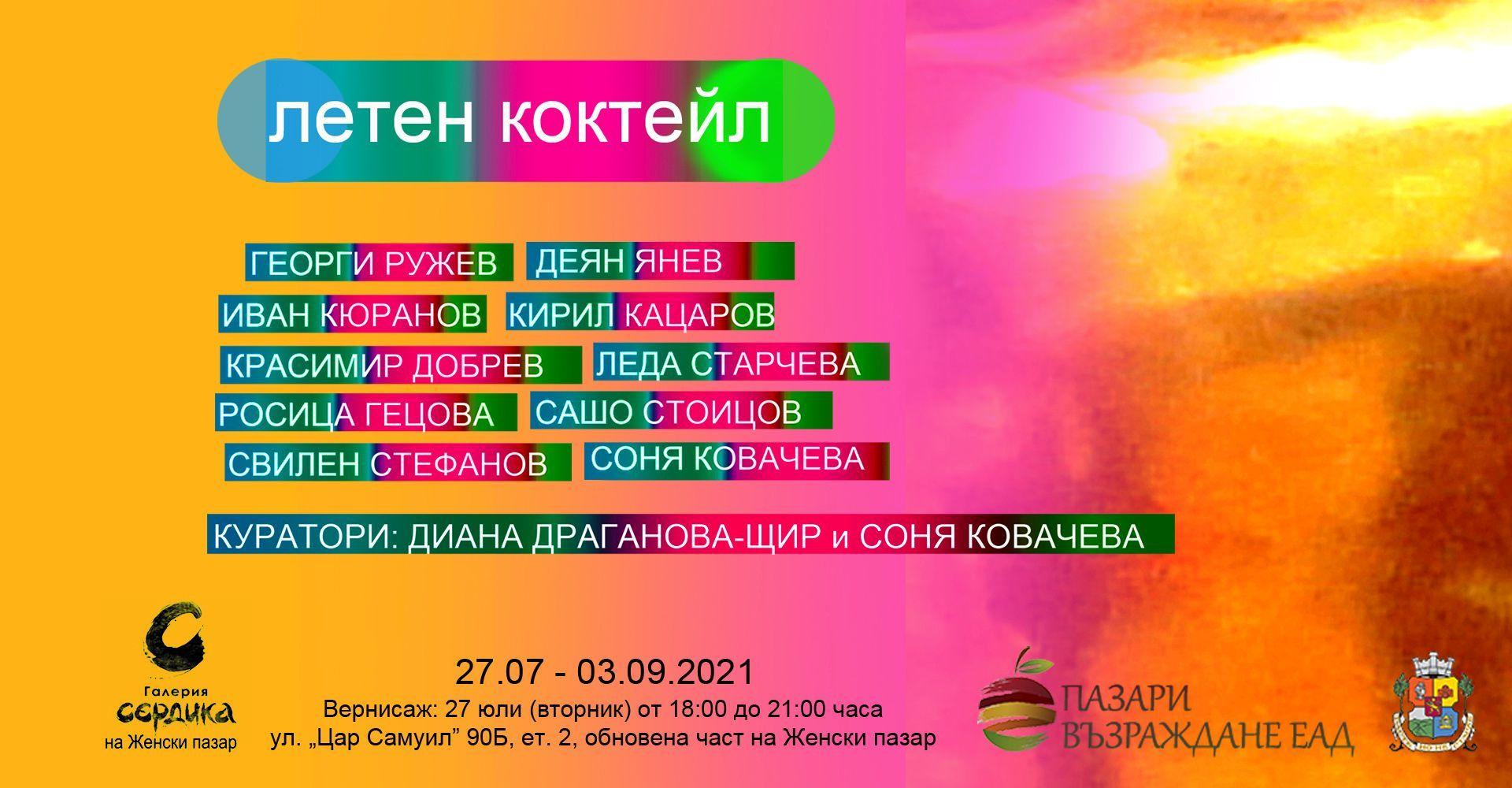 "Art Gallery Serdica presents the exhibit ""SUMMER COCKTAIL"