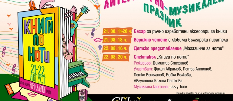 """40 % discounted books will be offered during the literary – musical fiesta """"Books by notes"""""""
