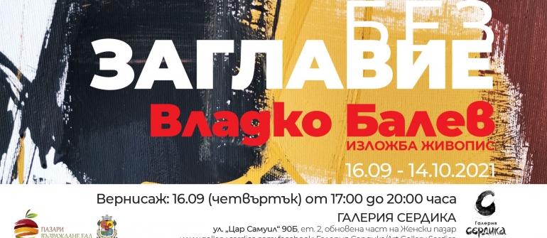 "Art Gallery SERDICA presents  ""UNTITLED""   Vladko Balev's paintings"